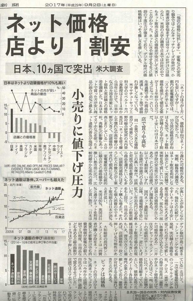 ネット価格 店より1割安 日本、10ヵ国で突出 米大調査 小売りに値下げ圧力 得平司