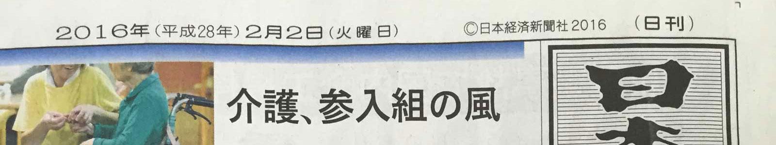 2月2日の日本経済新聞に得平の取材記事が掲載されました