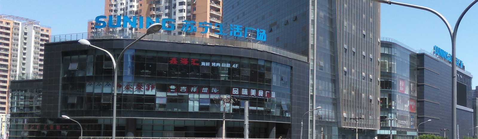 【北京家電レポート】Vol.5 北京蘇寧生活広場1号店体験レポート