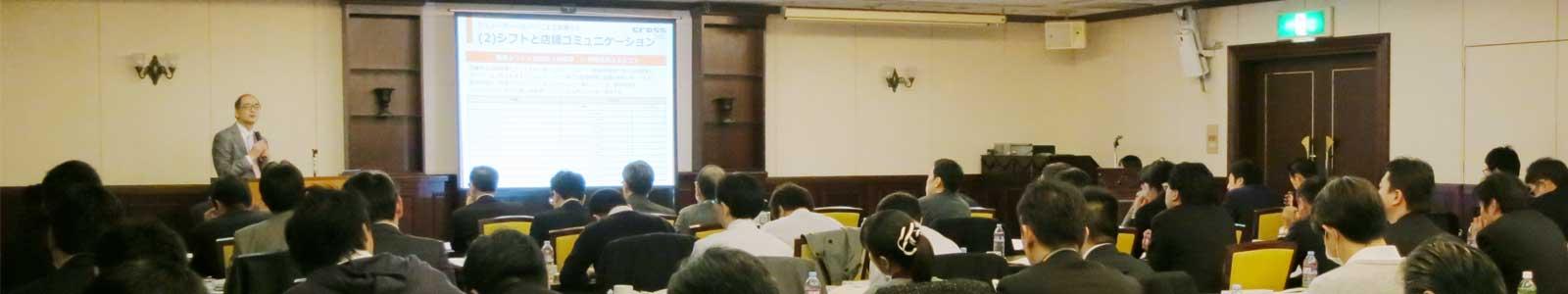 「2016年度 家電量販業界セミナー 」開催のお知らせ