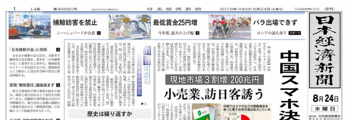 日本経済新聞の「交遊抄」で弊社代表の得平 司をご紹介頂きました