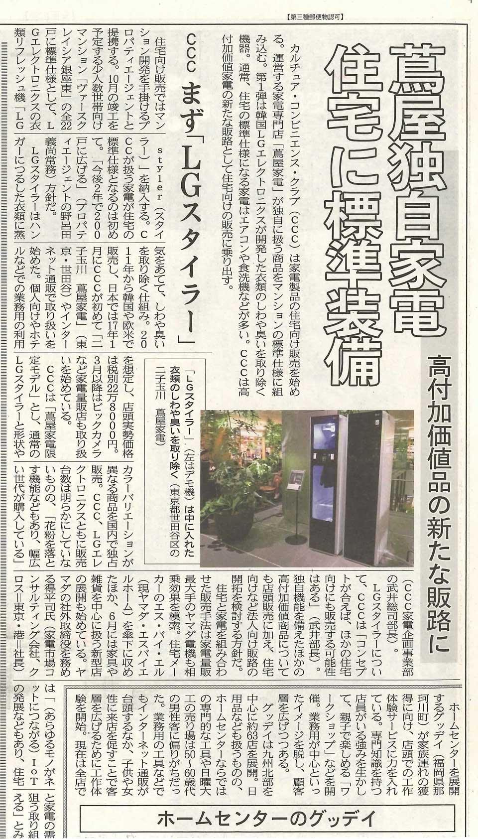 日経MJ 蔦屋家電 住宅に標準装備 得平司