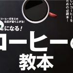 コーヒーの教本