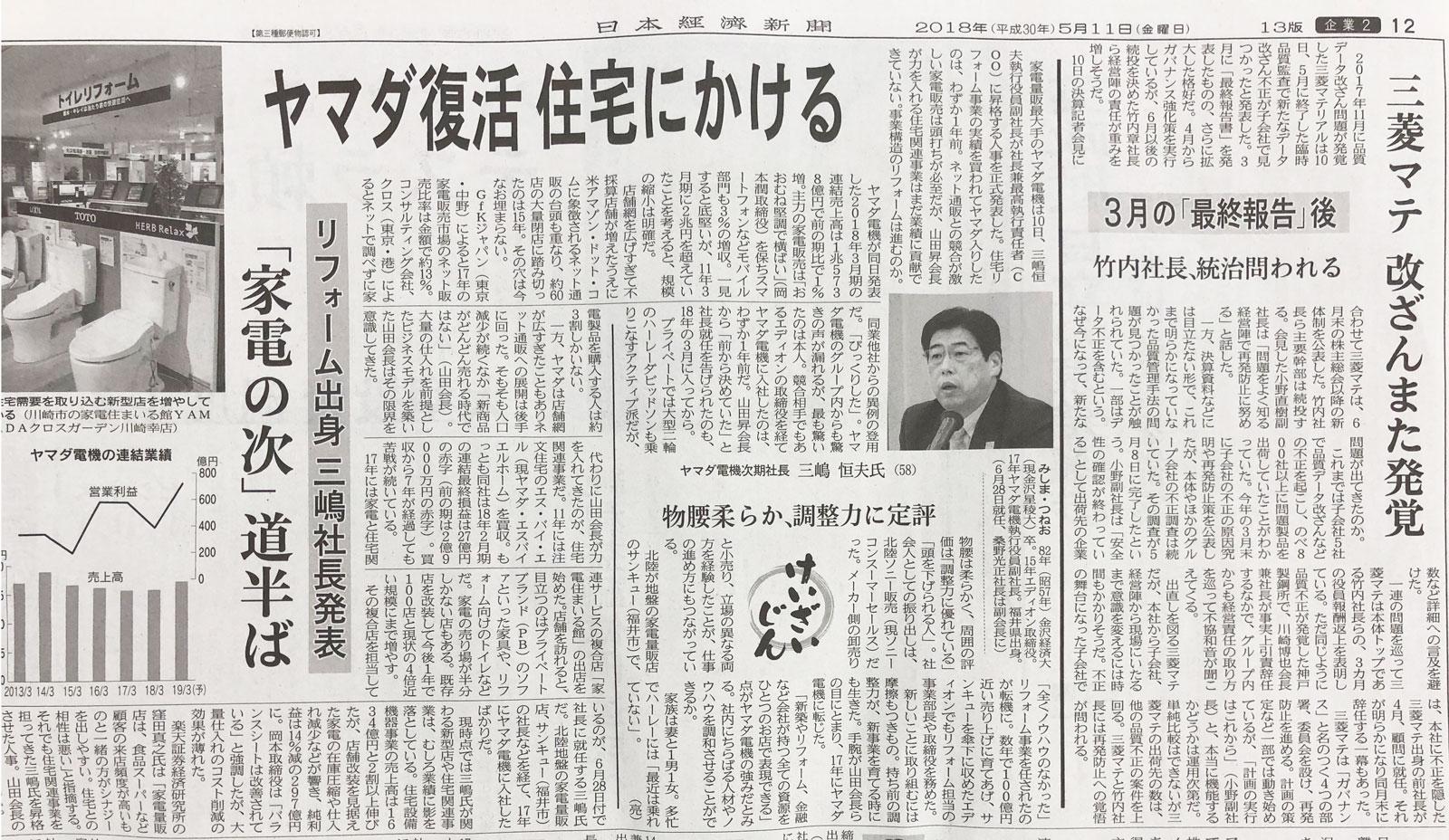 日本経済新聞に弊社代表、得平 司の取材記事が掲載されました